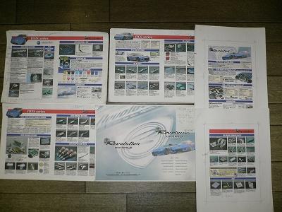 最新RX−8、FD3S用カタログ